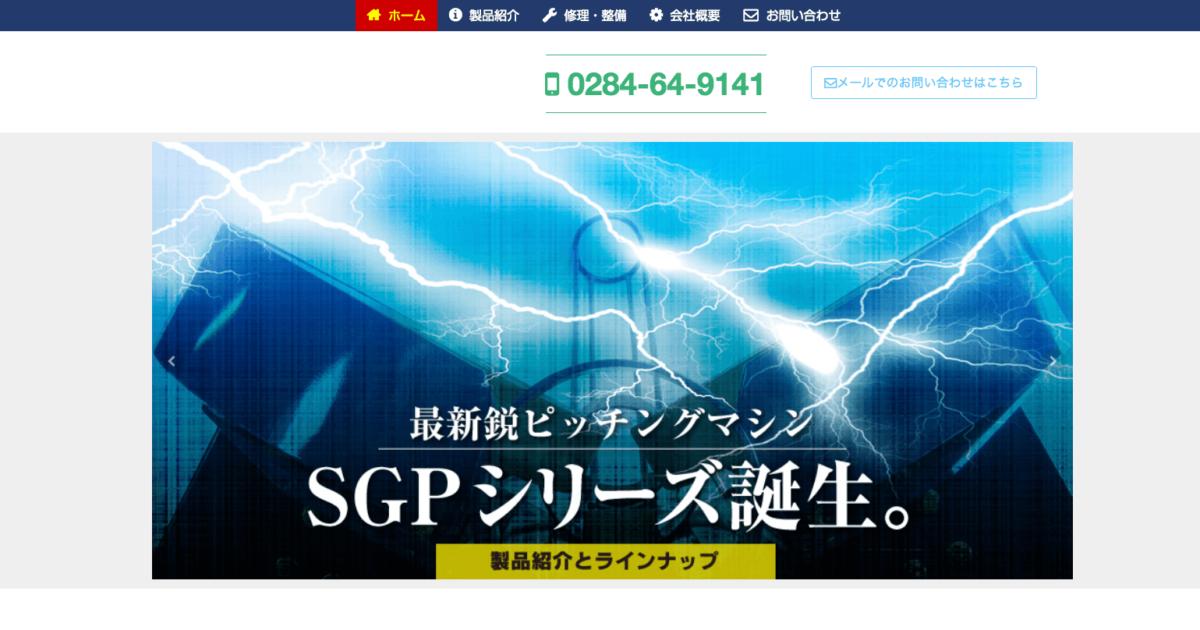 Jimdoホームページ制作事例/スポーツ機器メーカー様【足利市】