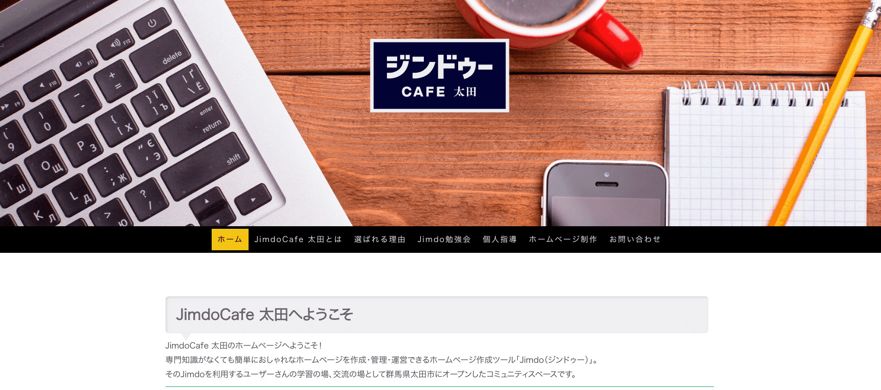 Jimdoの駆け込み寺「Jimdo Cafe太田」にいつでも相談することができます。