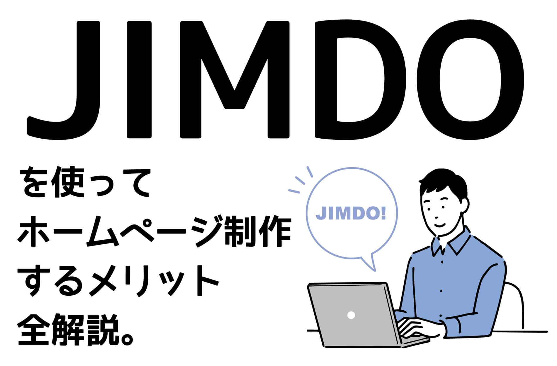 Jimdoホームページ制作/自分で更新・運営できるホームページ【中小企業・個人事業主の皆さんに】