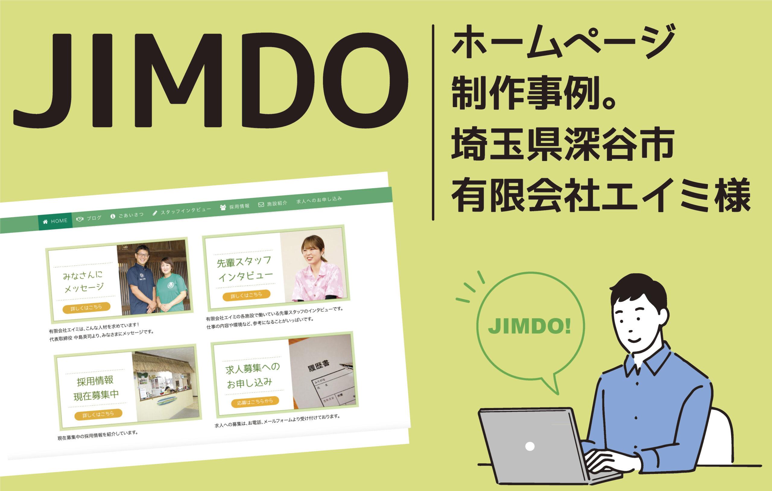 【深谷市】有限会社エイミ様Jimdoホームページ制作事例/リクルートサイトで採用活動をパワーアップ