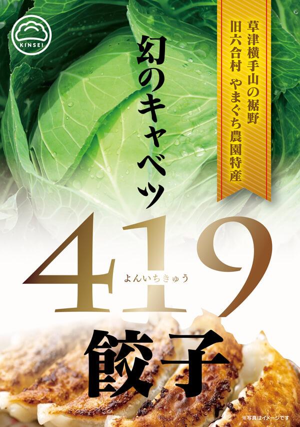 「419餃子」のパッケージ(ステッカー)デザイン