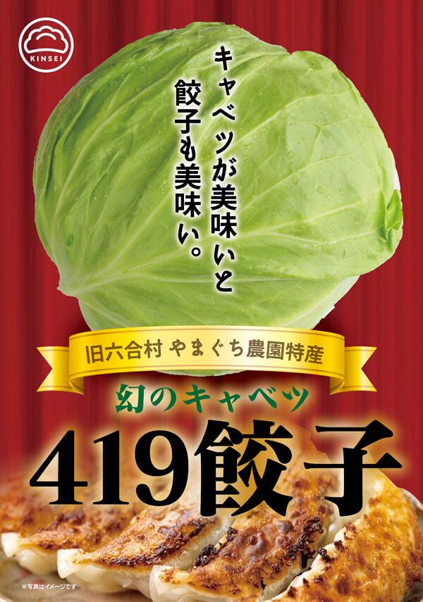 419餃子ポスター