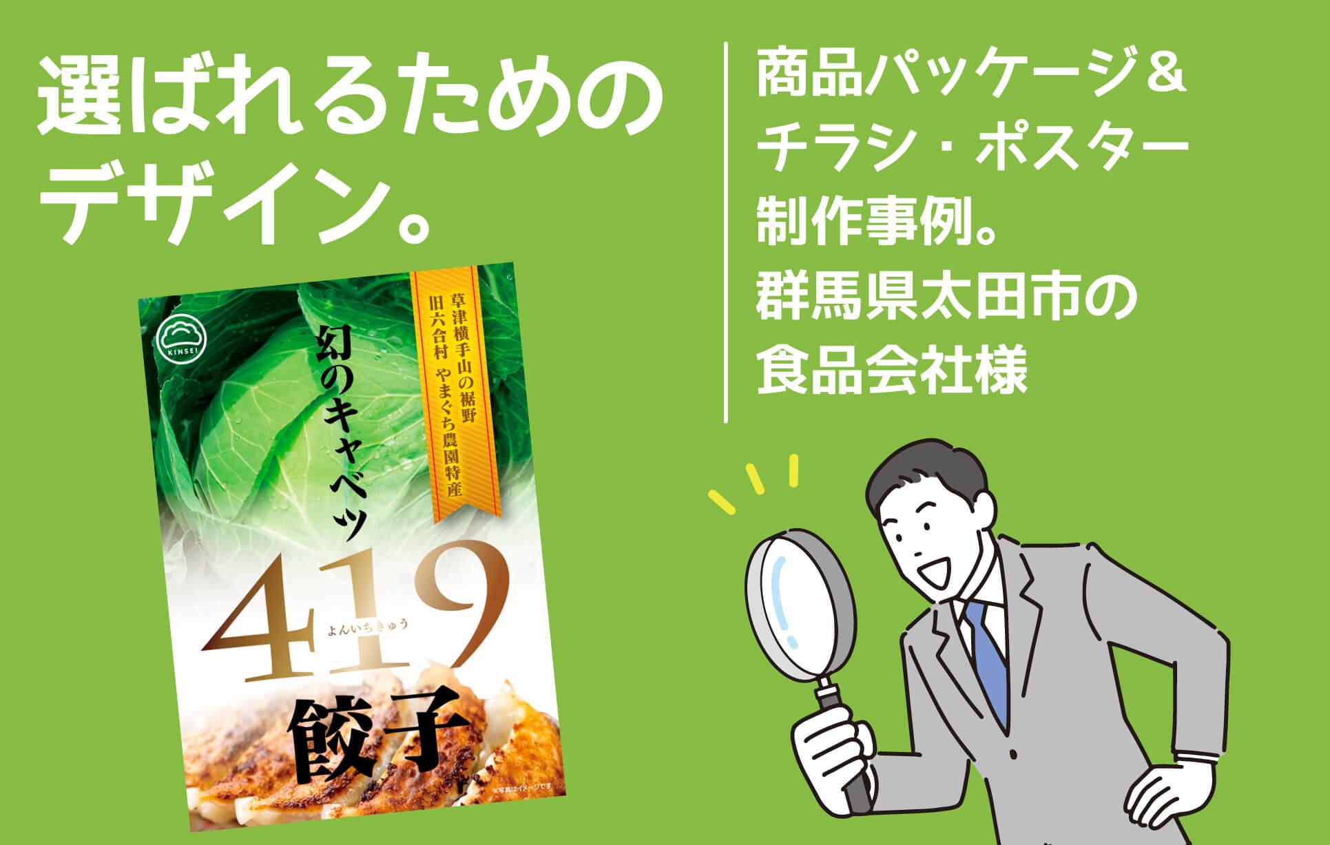 【太田市】食品会社様パッケージ・チラシ・ポスターデザイン制作事例/選ばれるデザインを作る